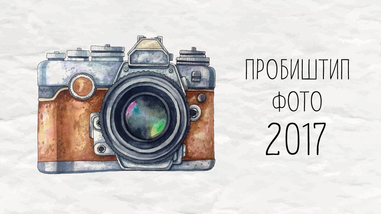 probistip-foto-2017