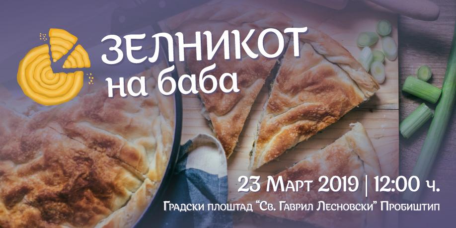 zelnik-2019